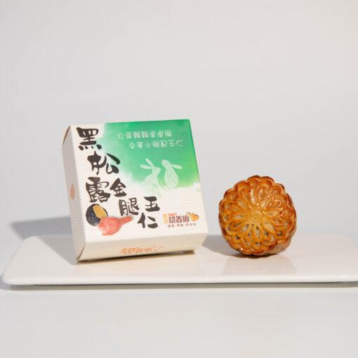黑松露金腿五仁月餅(單個裝)