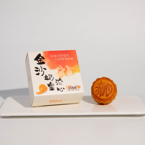 金沙流心奶皇月餅(單個裝)