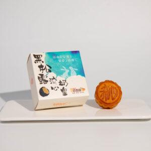 黑松露流心奶皇月餅(單個裝)