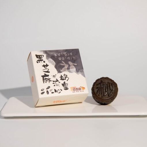 黑芝麻流心奶皇月餅(單個裝)