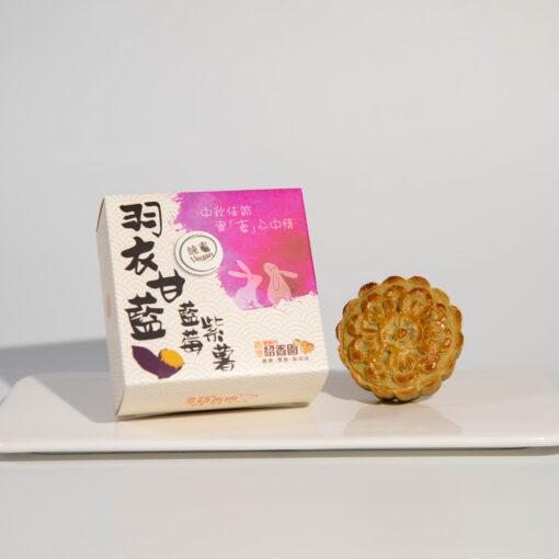 羽衣甘藍藍莓紫薯純素月餅(單個裝)